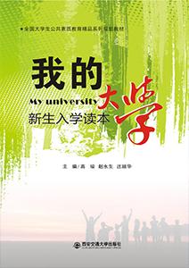 我的大学:新生入学读本