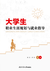 大学生职业生涯规划与就业指导
