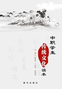 中职学生传统文化读本