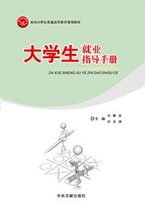 大学生就业指导手册