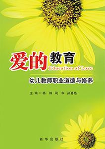 爱的raybet公司:幼儿教师职业道德与修养